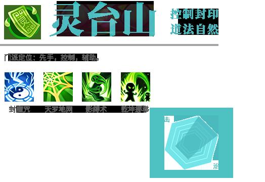 灵台山 控制封印 道法自然