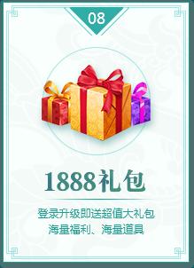 1888礼包