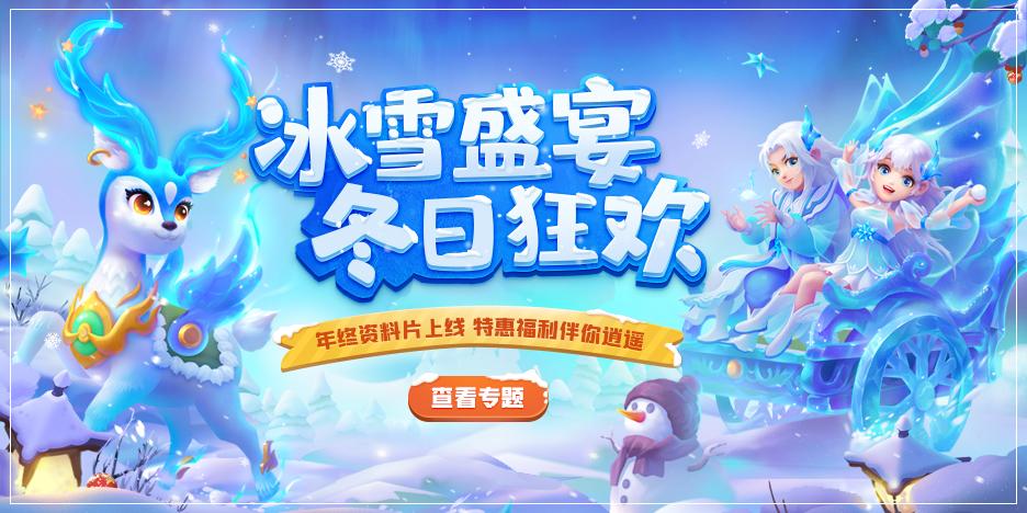 冰雪盛宴 冬日狂欢